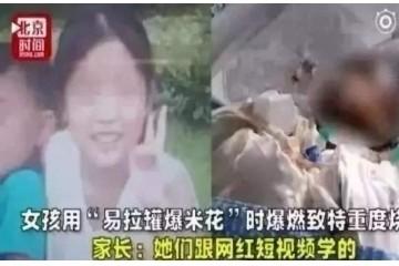 苏州两学生模仿抖音甩烟花拍照,结果出事了!