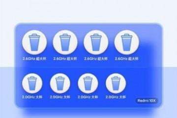 Redmi10X首发联发科天玑8204个超大杯内核+4个大杯内核