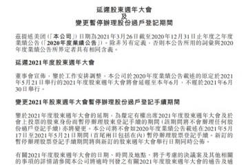 美团2021年度股东周年大会将延迟至本年6月
