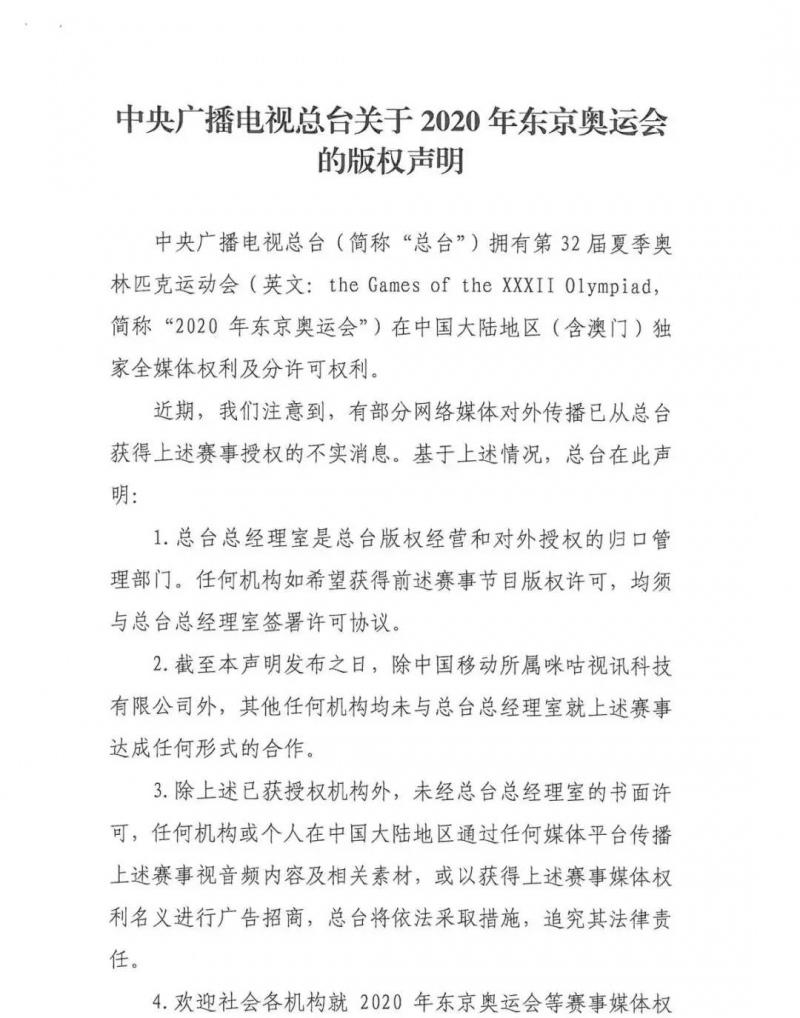 央视总台发布声明除咪咕视讯外其他任何机构未达成任何形式的合作