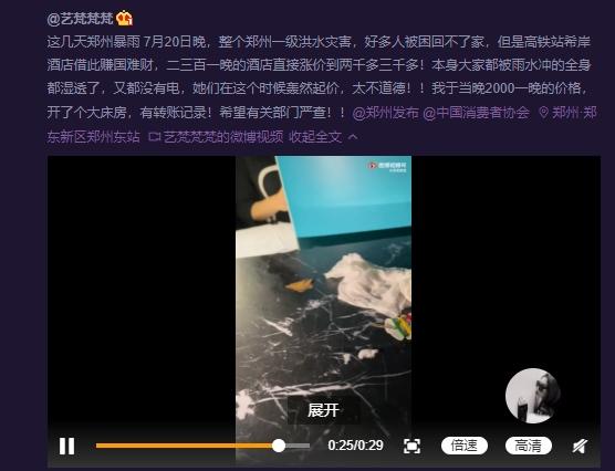 郑州200一晚的酒店涨到三千希岸酒店深夜致歉加盟店违规操作